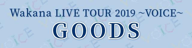 Wakana LIVE TOUR GOODS_03