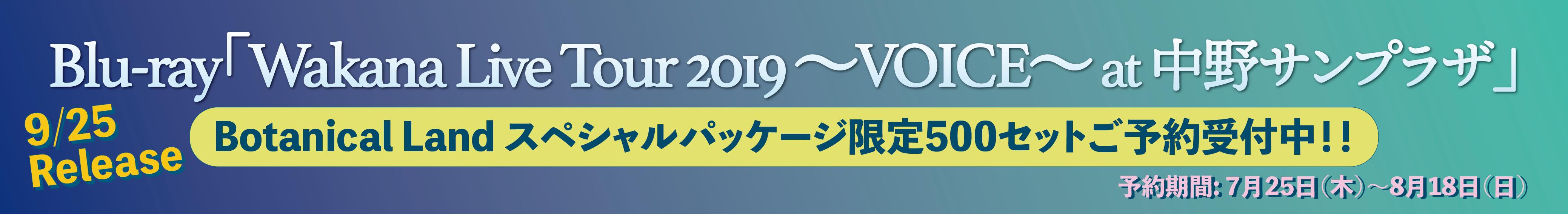 Blu-ray「Wakana Live Tour 2019 ~VOICE~ at 中野サンプラザ」予約