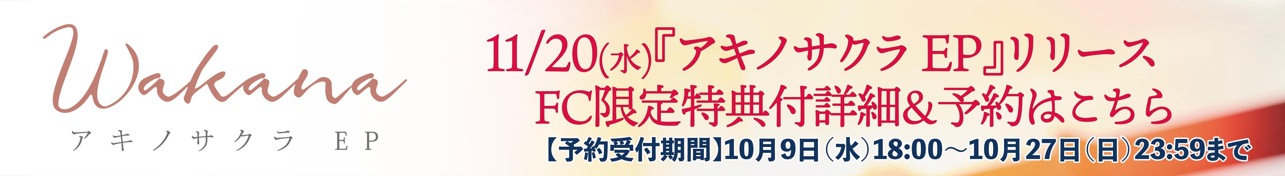 Wakana EP盤『アキノサクラEP』FC限定予約受付詳細!