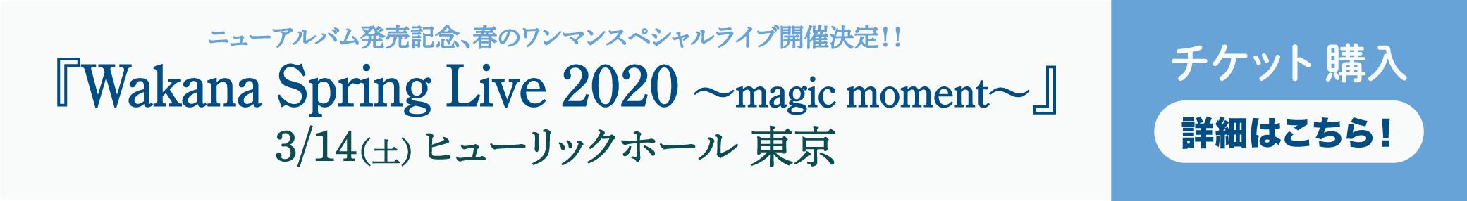 『Wakana Spring Live 2020 ~magic moment~』チケット詳細