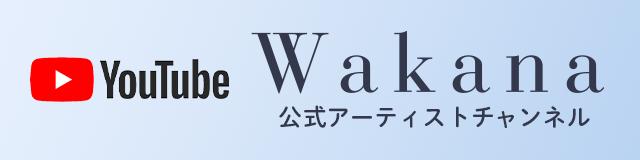 YouTube Wakana公式アーティストチャンネル