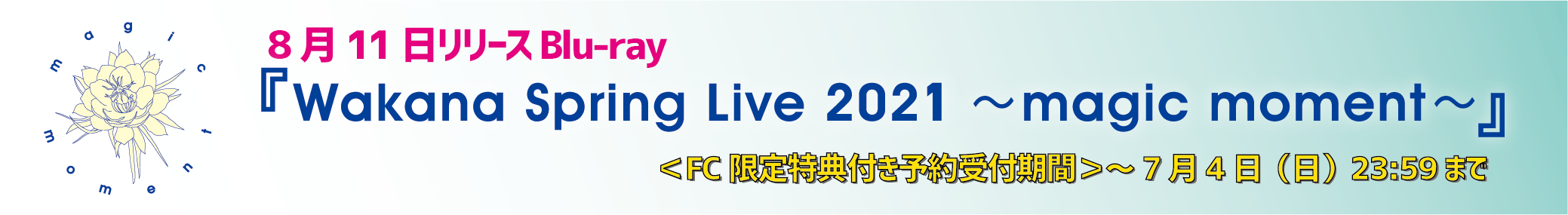 Blu-ray『Wakana Spring Live ~magic moment~ 2021』