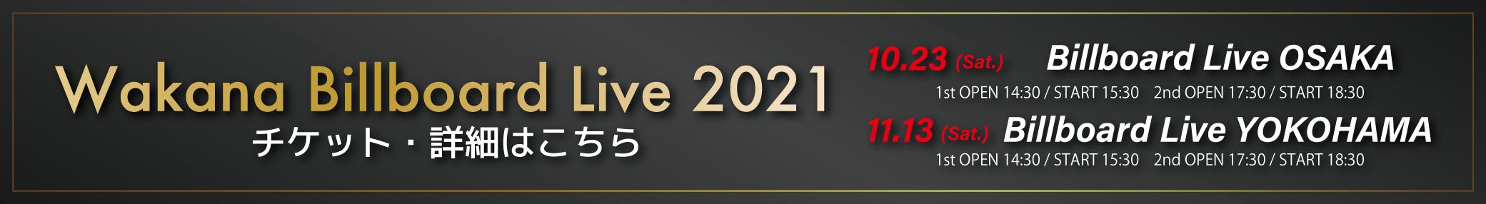Wakana Billboard Live 2021