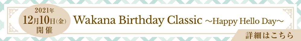 「Wakana Birthday Classic ~Happy Hello Day~」詳細